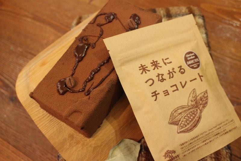 ガトーショコラの製法、原材料に生産支援の理念、カカオトレースを盛り込む取り組み。