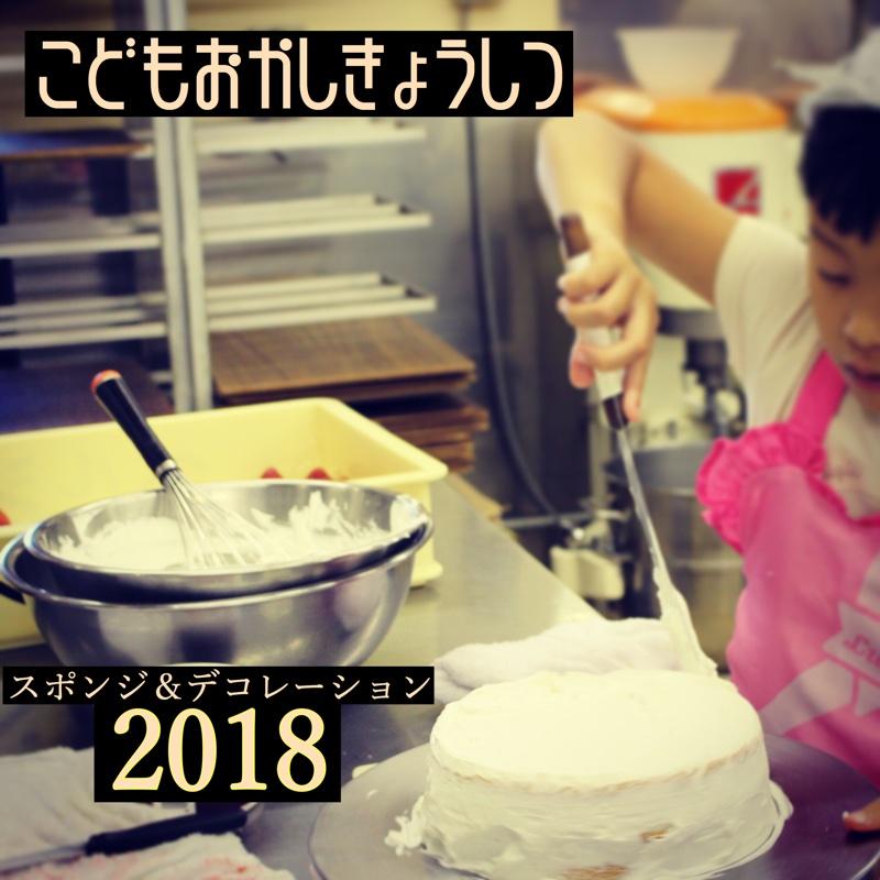 夏休み子どもお菓子教室開催の案内