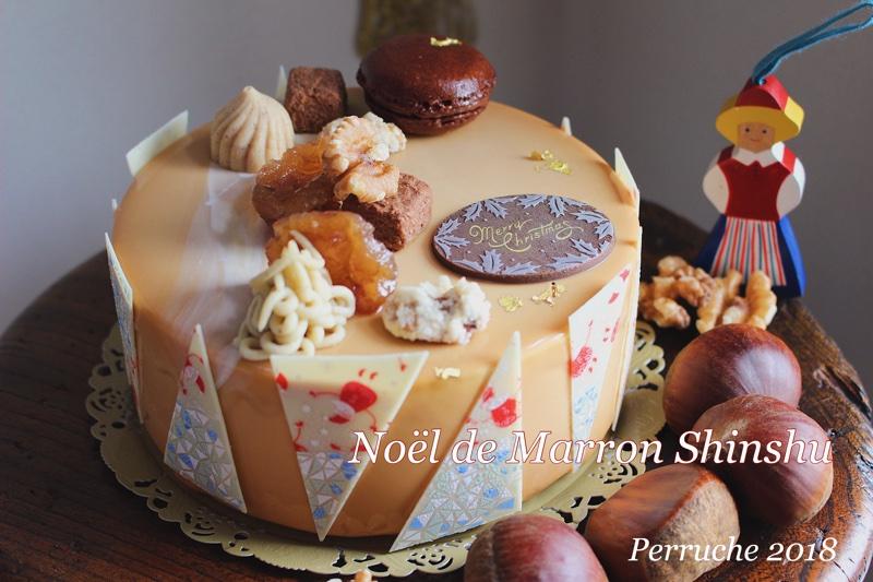 ペルシュがお届けする、2018年マロンの新作クリスマスケーキ