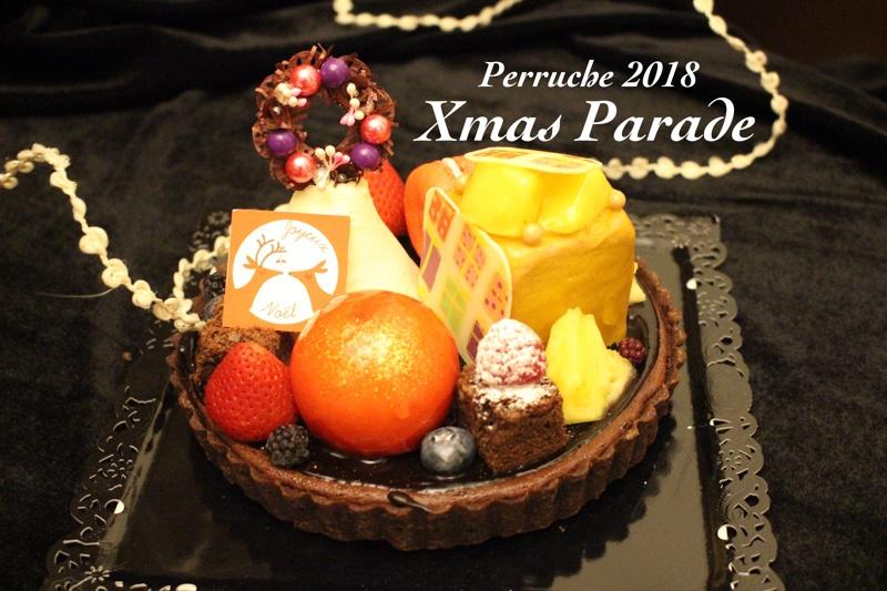 様々なフレーバーが一度に楽しめる、2018年新作クリスマスデコレーション