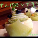 枝豆から作られたずんだ餡のケーキ、風味豊かな焼き菓子が新登場です!