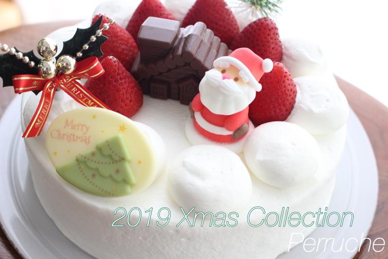 2019年度 ペルシュクリスマスケーキ一覧