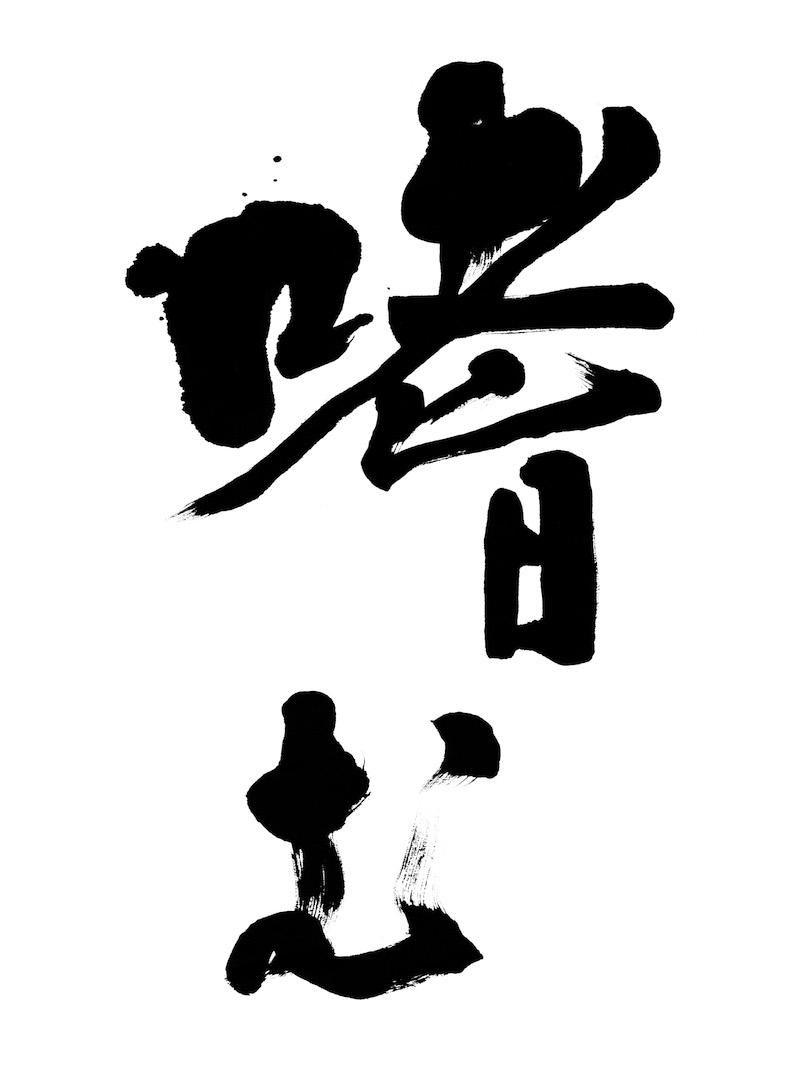 tashinamu (1)