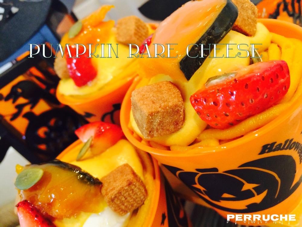 パンプキンレアチーズ