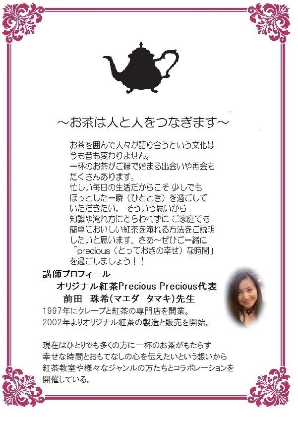 TEAちらし 光風窯イベント2012