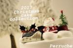 2017年版ペルシュクリスマスデコレーションケーキ一覧