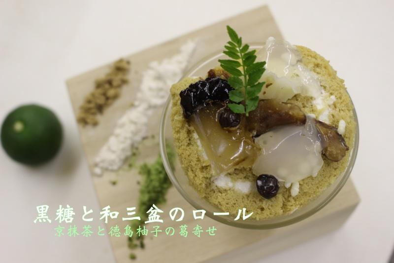 黒糖と和三盆 徳島柚子