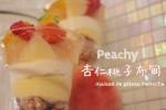 桃のケーキの新作は杏仁のビターな味わいとアーモンドのナッティな組み合わせ