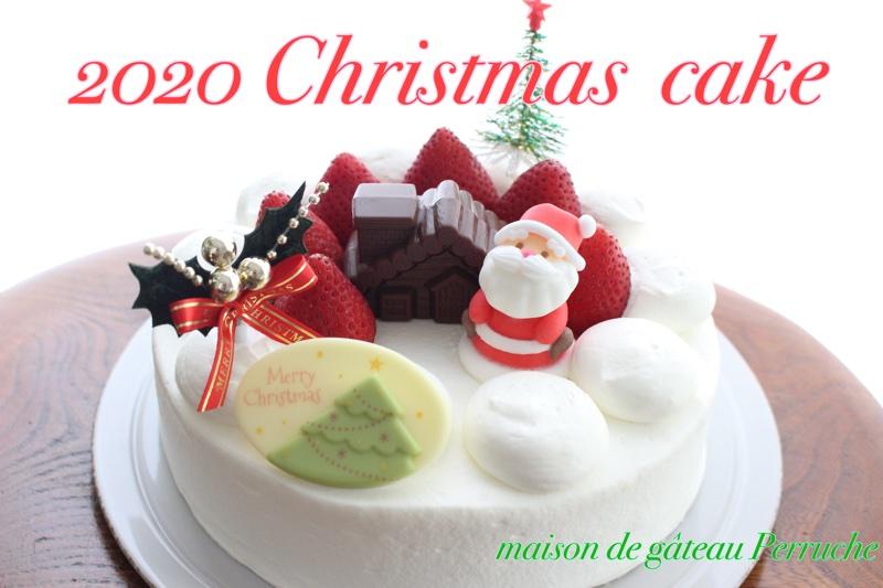 2020年ペルシュクリスマスケーキコレクションのご案内